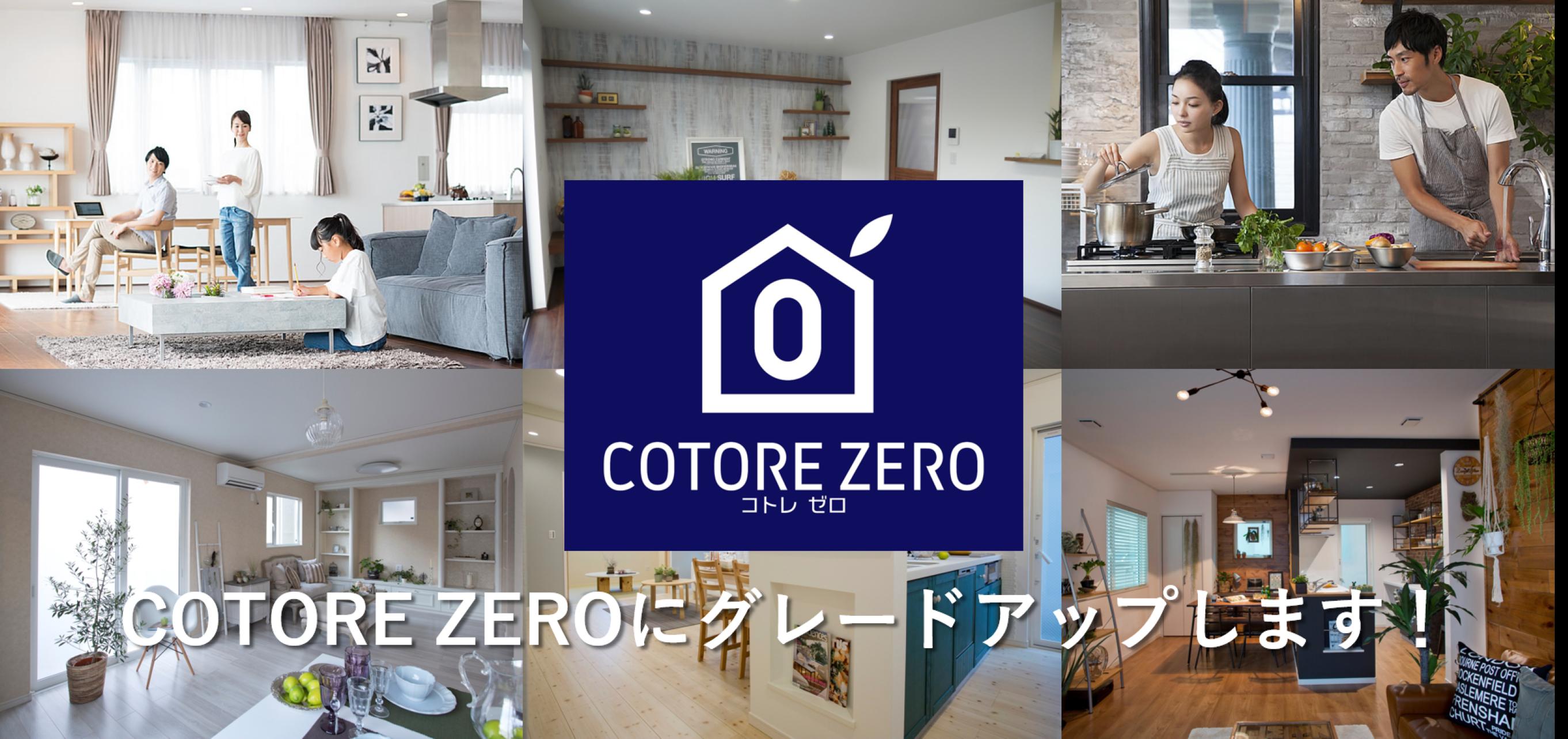COTORE 1,090万円から実現できる超高性能なスマートハウス